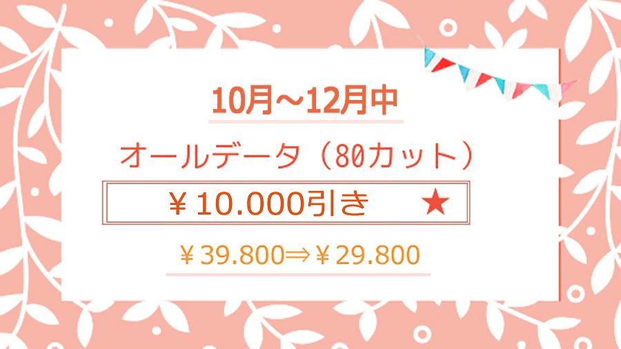 1000off
