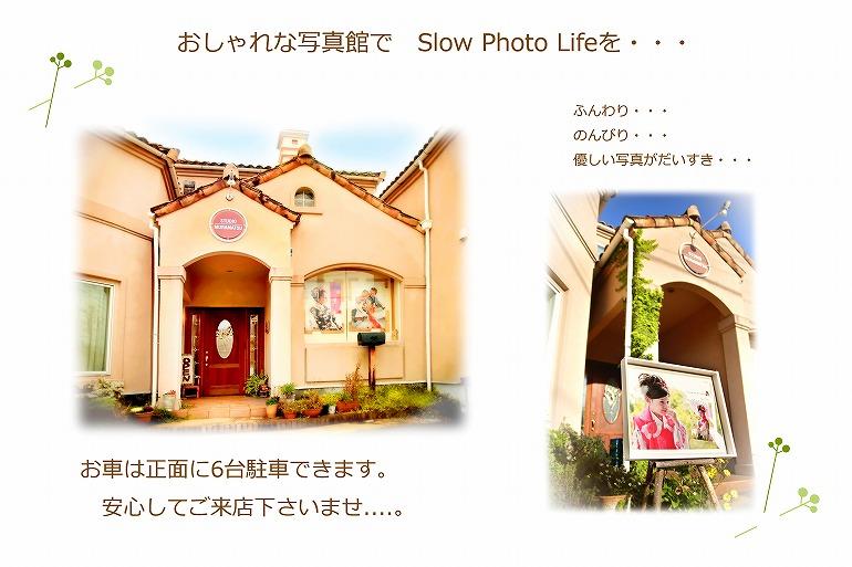 愛知県碧南市写真館 スタジオムラマツ 村松写真館 写真のムラマツ